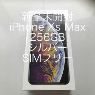iPhone - 新品未開封 iPhone Xs Max 256GB SIMフリー