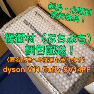 Dyson - 【新品・未開封】ダイソン Dyson V11 Fluffy サイクロン式 掃除機