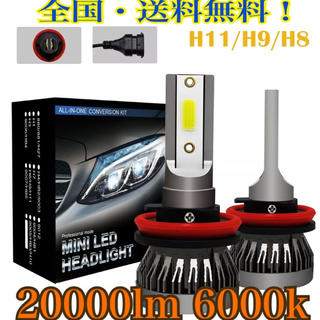 H8 H9 H11 LED ヘッドライト フォグランプ 6000k ホワイト