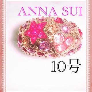 アナスイ(ANNA SUI)のANNA SUI 可愛い10号リング(リング(指輪))