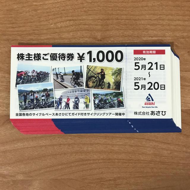 あさひ 株主優待券 チケットの優待券/割引券(ショッピング)の商品写真