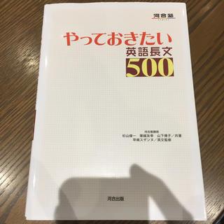 オウブンシャ(旺文社)のやっておきたい英語長文500(語学/参考書)