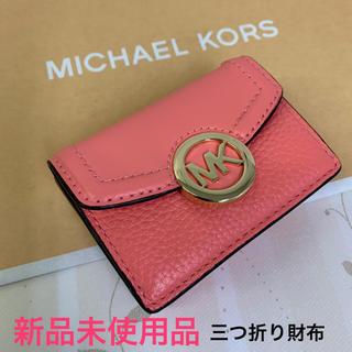 マイケルコース(Michael Kors)の新品未使用品 マイケルコース ♡  三つ折り財布 レザーグレープ(折り財布)
