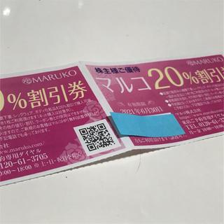 マルコ(MARUKO)のMRKホールディングス(株)の株主優待券×2枚(ショッピング)