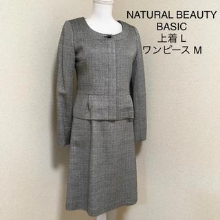 ナチュラルビューティーベーシック(NATURAL BEAUTY BASIC)のナチュラルビューティーベーシック* ツイードワンピーススーツ ノーカラー 超美品(スーツ)