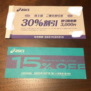 アシックス(asics)のアシックス株主優待券 5枚セット★有効期限2021年3月31日(ショッピング)