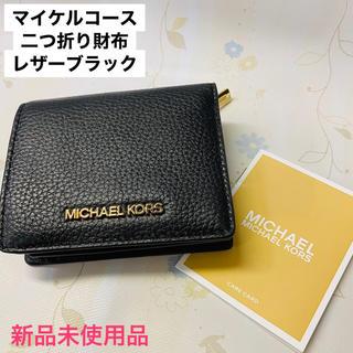 マイケルコース(Michael Kors)の新品未使用品 マイケルコース ♡  二つ折り財布 レザーブラック(折り財布)