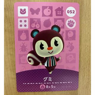 Nintendo Switch - 【即日発送可】どうぶつの森 amiibo カード No.052 グミ