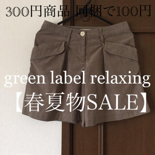 green label relaxing - ショートパンツ カーキ   green label relaxing  春夏