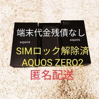 AQUOS - 【24時間以内発送可】 AQUOS ZERO2 SIMロック解除済