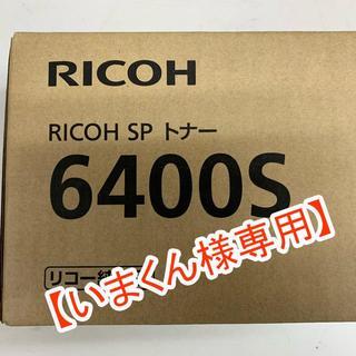 リコー(RICOH)の【いまくん様専用】リコー純正トナーカートリッジ6400S 2個入り【2箱】(PC周辺機器)