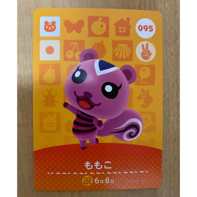 Nintendo Switch(ニンテンドースイッチ)の【即日発送可】どうぶつの森 amiibo カード No.095 ももこ エンタメ/ホビーのアニメグッズ(カード)の商品写真