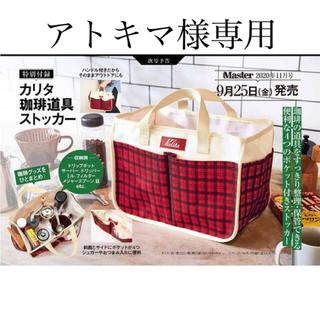 タカラジマシャ(宝島社)のモノマスター_カリタ珈琲道具ストッカー(小物入れ)