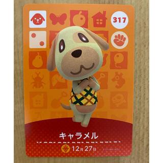 Nintendo Switch - 【即日発送可】どうぶつの森 amiibo カード No.317 キャラメル