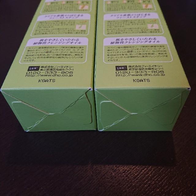 DHC(ディーエイチシー)の【ゆめ様専用】DHC 薬用 ディープ クレンジングオイル L 200mL 2本 コスメ/美容のスキンケア/基礎化粧品(クレンジング/メイク落とし)の商品写真