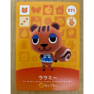 Nintendo Switch - 【即日発送可】どうぶつの森 amiibo カード No.371 ララミー