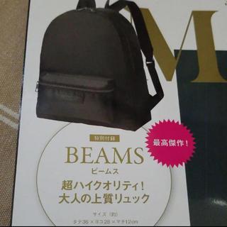 ビームス(BEAMS)の新品未使用 オトナミューズ付録 BEAMSリュック(リュック/バックパック)