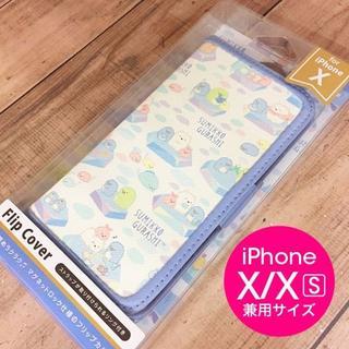 サンエックス(サンエックス)のすみっこぐらし iPhoneX/Xs 兼用 フリップカバー YY02108(iPhoneケース)