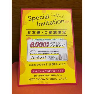 ラバ 紹介カード(ヨガ)
