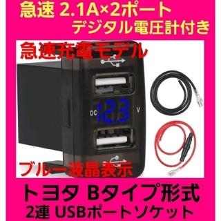 超大人気☆ブルー液晶 トヨタBタイプ車用 電圧計付☆急速 2連式 USBポート