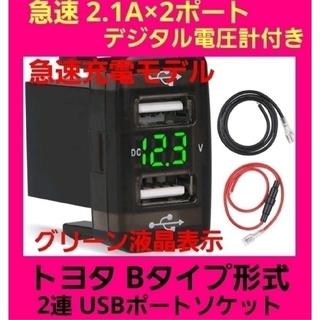 超大人気☆グリーン液晶 トヨタBタイプ車用 電圧計付☆急速 2連式 USBポート