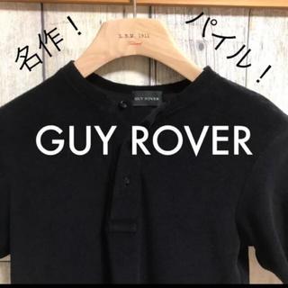 ギローバー(GUY ROVER)の【名作!】GUY ROVER ギローバー パイル ヘンリーネック ドルモア(Tシャツ/カットソー(半袖/袖なし))