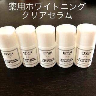 エトヴォス(ETVOS)の新品未使用 エトヴォス 薬用ホワイトニングクリアセラム 10ml×5本(美容液)