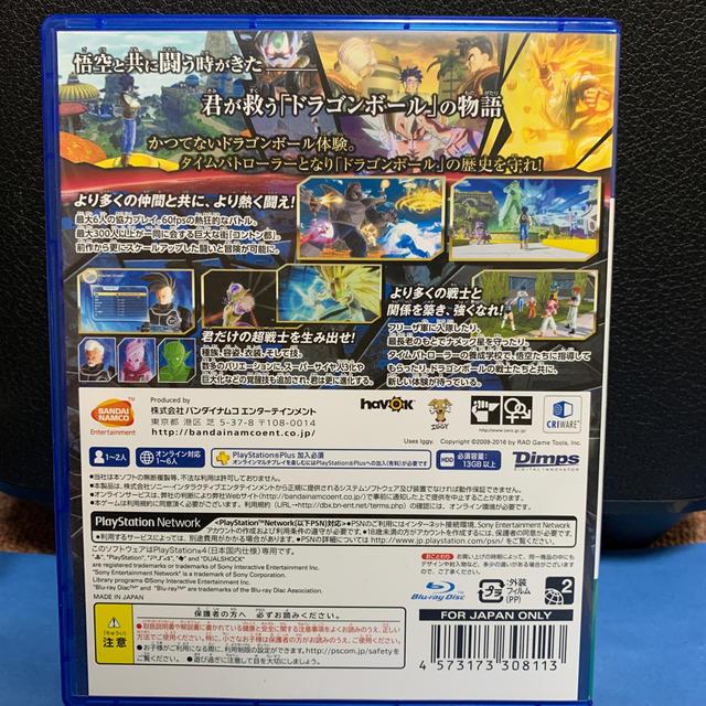 PlayStation4(プレイステーション4)のドラゴンボール ゼノバース2 PS4 エンタメ/ホビーのゲームソフト/ゲーム機本体(家庭用ゲームソフト)の商品写真