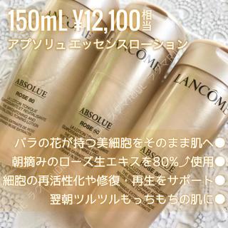 LANCOME - 【現品同量✦12,100円分】最高峰アプソリュ エッセンスローション 濃厚化粧水