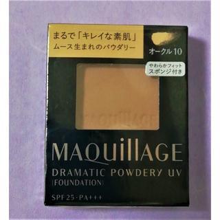 MAQuillAGE - マキアージュドラマティックパウダリーUV オークル10