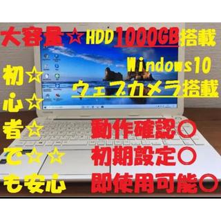 東芝 - 大容量 1TB win10 ノートパソコン ウェブカメラ