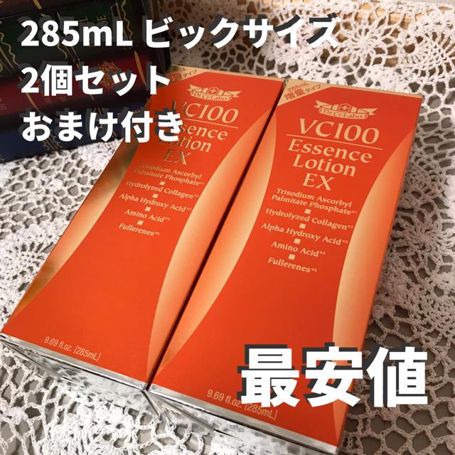 Dr.Ci Labo(ドクターシーラボ)の【新品】ドクターシーラボVC100エッセンスローションEX285ml 2個セット コスメ/美容のスキンケア/基礎化粧品(化粧水/ローション)の商品写真