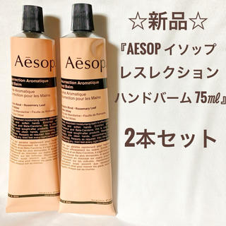 Aesop - 新品 2本セット☆ Aesop イソップ レスレクション ハンドバーム 75ml