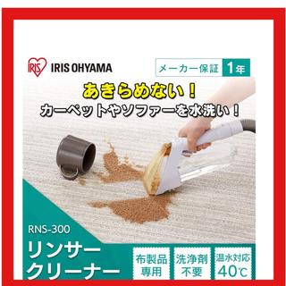 アイリスオーヤマ(アイリスオーヤマ)のアイリスオーヤマ スポット バキューム クリーナー コンパクト RNS-300(掃除機)