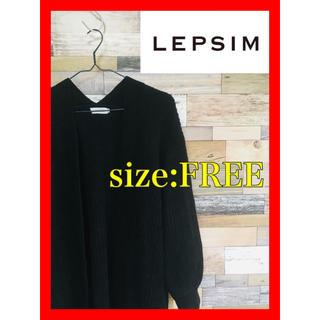 レプシィム(LEPSIM)のLEPSIM レプシィム ニットカーディガン(カーディガン)