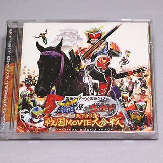 CD「仮面ライダー 鎧武ガイム&ウィザード 天下分け目の戦国MOVIE大合戦」●(映画音楽)