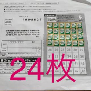 ダイドードリンコ ミッフィーエコバック 応募券24枚