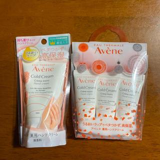 Avene - アベンヌ薬用ハンドクリーム51g+10g✖️3