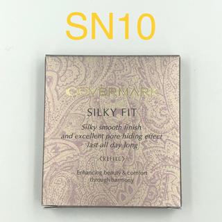 カバーマーク(COVERMARK)のシルキーフィット SN10(ファンデーション)