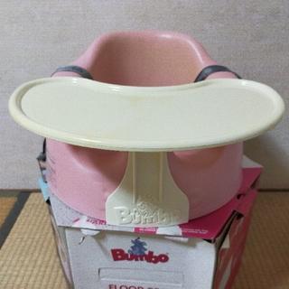 バンボ(Bumbo)のバンボ ピンク テーブル付(その他)