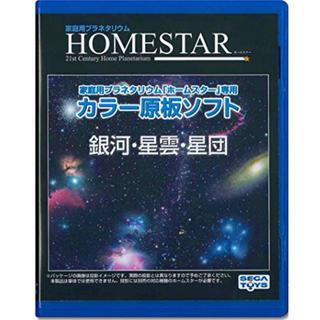 セガ(SEGA)のHOMESTAR (ホームスター) 専用 原板ソフト 「銀河・星雲・星団」(天井照明)