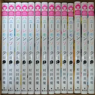 ハニーレモンソーダー 全巻 1~14巻 新品未読品