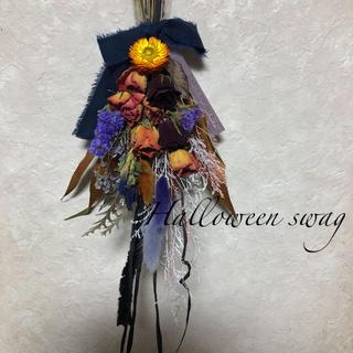 ☆専用No.90 Halloween*ドライフラワースワッグ☆(ドライフラワー)