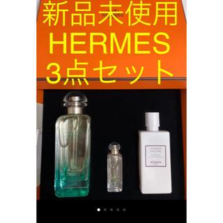 Hermes - 【新品未使用】HERMES エルメス ナイルの庭 香水 & 乳液 3点セット