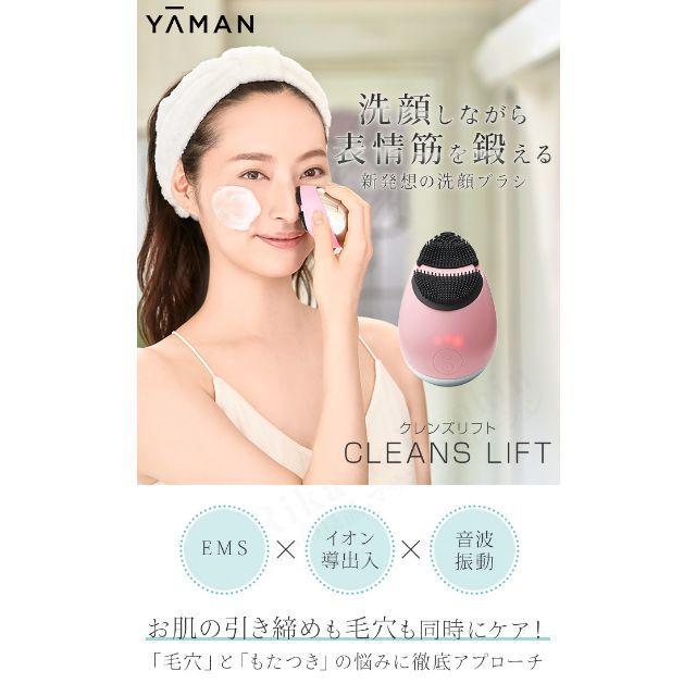 YA-MAN(ヤーマン)のヤーマン 家庭用美顔器 クレンズリフト 洗顔ブラシ 最新モデル スマホ/家電/カメラの美容/健康(フェイスケア/美顔器)の商品写真