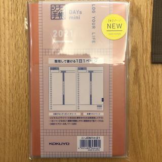 コクヨ(コクヨ)のジブン手帳 DAYs mini 2021 レッド(カレンダー/スケジュール)