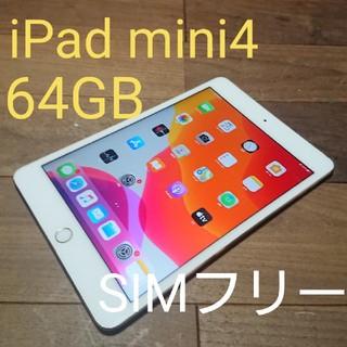 iPad - 完動品SIMフリーiPad mini4(A1550)本体64GBゴールドau
