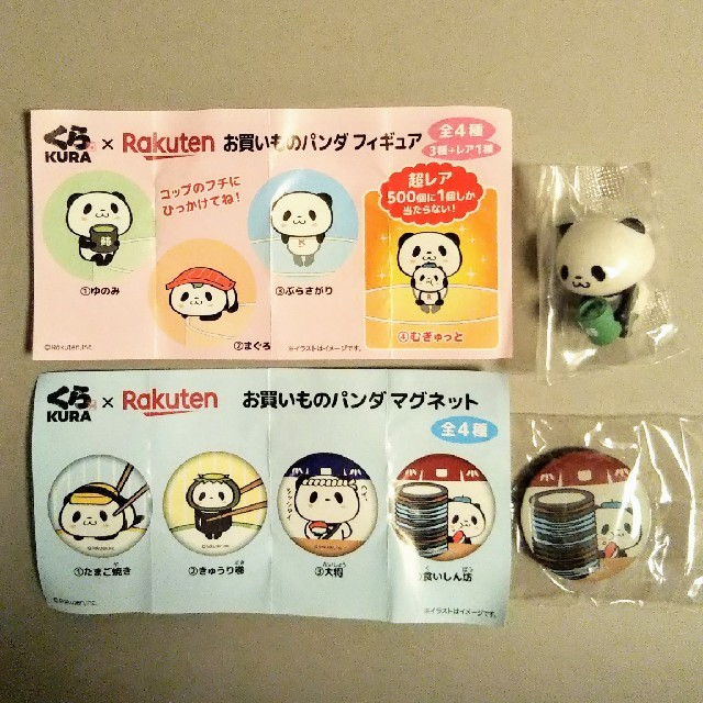 Rakuten(ラクテン)のくら寿司   お買いものパンダ エンタメ/ホビーのコレクション(ノベルティグッズ)の商品写真