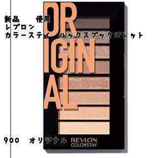 レブロン(REVLON)の新品 未使用 レブロン カラーステイ ルックス ブック パレット オリジナル(アイシャドウ)