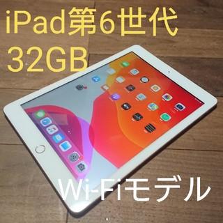 iPad - 完動品iPad第6世代(A1893)本体32GBゴールドWi-Fiモデル送料込
